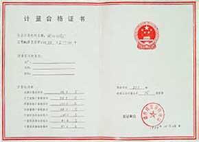 1986年度计量合格证书.JPG