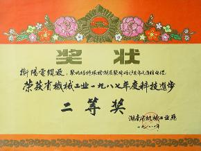 1988年度省机械工业科技进步二等奖(1987年).JPG