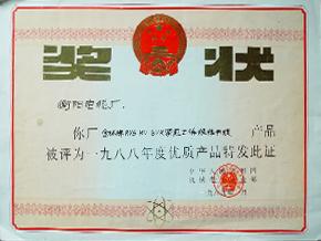 1989年度 年度优质产品(1988年).JPG