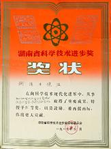 1994年度湖南省科学技术进步奖.JPG