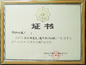 2000年度湖南名牌产品称号 1.JPG