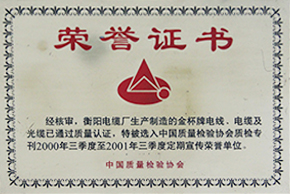 2001年度中国质量检测协会质检专刊定期宣传荣誉单位(2000年三季度至2001年三季度).jpg