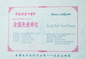 2002年度中国质量万里行.JPG