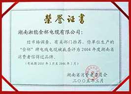 2005年度湖南省消费者信得过品牌(2004年).JPG