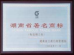 2005年度湖南省著名商标(有效期至2008年)1.JPG