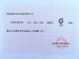 2005年度湖南省著名商标(有效期至2008年)2.JPG