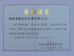 2005年度省消费者信得过证书(2005-2006年).jpg