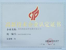 2007年度高新技术企业认定证书.JPG