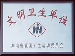 2007年文明卫生单位.JPG