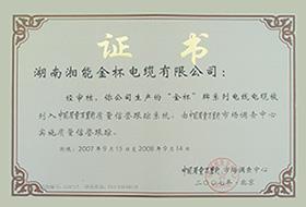 2007年质量万里行证书.jpg