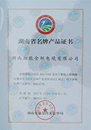 2007年度湖南省名牌产品证书(有效期至2010年).JPG
