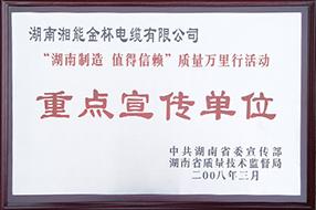 """2008年度""""湖南制造-值得信赖""""质量万里行活动重点宣传单位.JPG"""