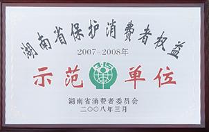 2008年度湖南省保护消费者权益示范单位(2007-2008年).JPG