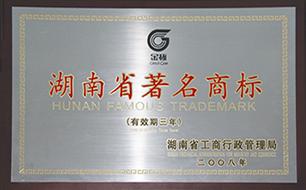 2008年度湖南省著名商标(有效期至2011年).jpg