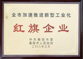 2008年度全市加速推进新型工业化红旗企业.JPG