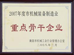 2008年度市机械装备制造业重点骨干企业(2007年).JPG