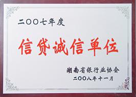 2008年度信贷诚信单位(2007年).JPG