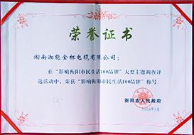 2008年影响衡阳市市民生活100品牌证书2.jpg