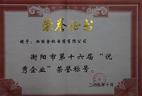 """2009年度衡阳市第十六届""""优秀企业""""荣誉称号.jpg"""