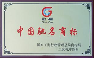 2009年度中国驰名商标.jpg
