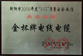 2010年度3.15质量安全诚信承诺品牌.JPG