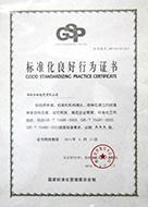 2010年度标准化良好行为证书.JPG