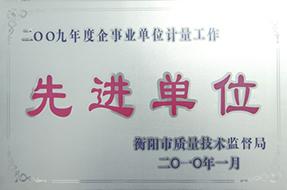 2010年度企事业单位计量工作先进单位(2009年)2.JPG