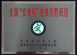 """2010年度全国""""安康杯""""竞赛优胜班组.JPG"""