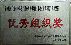 """2010年度全市机械行业及""""同舟共济保增长-建功立业促发展""""劳动竞赛优秀组织奖(2009年).JPG"""