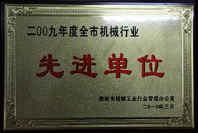 2010年度全市机械企业先进单位(2009年)1.JPG