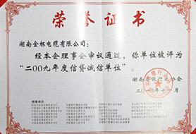 2010年度信贷诚信单位(2009年)1.JPG