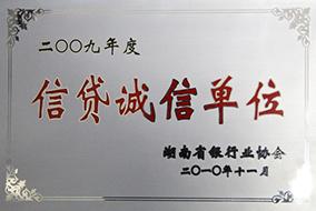 2010年度信贷诚信单位(2009年)2.JPG