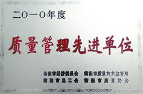 2010年度质量管理先进单位.JPG