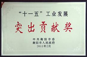 """2011年度""""十一五""""工业发展突出贡献奖.jpg"""