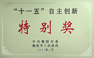 """2011年度""""十一五""""自主创新特别奖.jpg"""