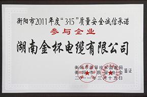 2011年度衡阳市3.15质量安全诚信承诺参与企业.jpg