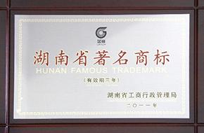 2011年度湖南省著名商标(有效期至2014年)2.jpg