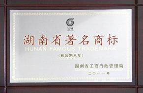 2011年度湖南省著名商标3.jpg