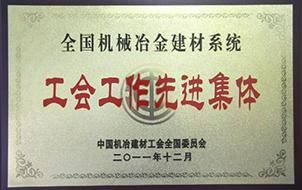 2011年度全国机械冶金建材系统工会工作先进集体1.jpg