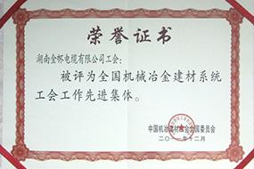 2011年度全国机械冶金建材系统工会工作先进集体2.jpg