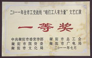 """2011年度全市工交战线""""咱们工人有力量""""文艺汇演一等奖.jpg"""