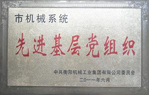 2011年度市机械系统先进基层党组织.JPG