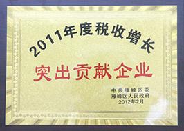 2011年度税收增长突出贡献企业.jpg