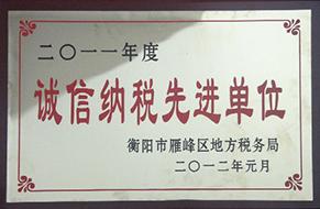 2012年度诚信纳税先进单位(2011年).jpg
