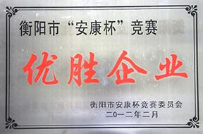 """2012年度衡阳市""""安康杯""""竞赛优胜企业.jpg"""