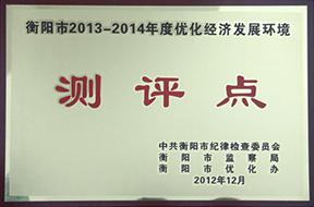 2012年度衡阳市2013—2014年度优化经济发展环境测评点.jpg