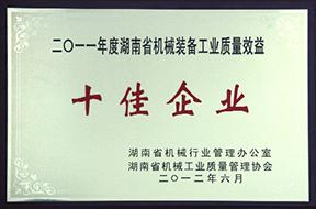 2012年度湖南省机械装备工业质量效益十佳企业(2011年).jpg