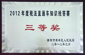 2012年度税法直通车知识抢答赛三等奖.jpg