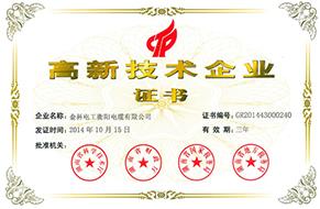 2014年度高新技术企业证书-衡阳(至2017.10.15).jpg