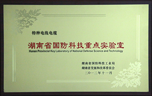 2014年湖南省国防科技重点实验室.jpg